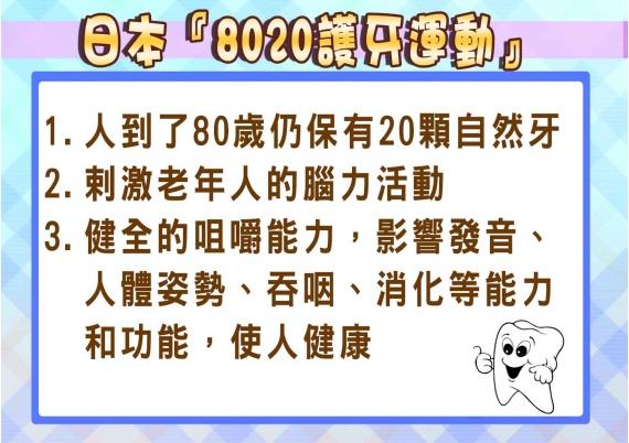 8020護牙運動.jpg